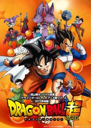 Dragon Ball Super Poster.jpg