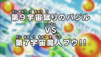 Dragon Ball Super Episodio 79 JP.png