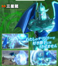 Eis Shenron XV2 Character Scan