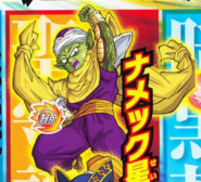 Super Class-up Tsumuri