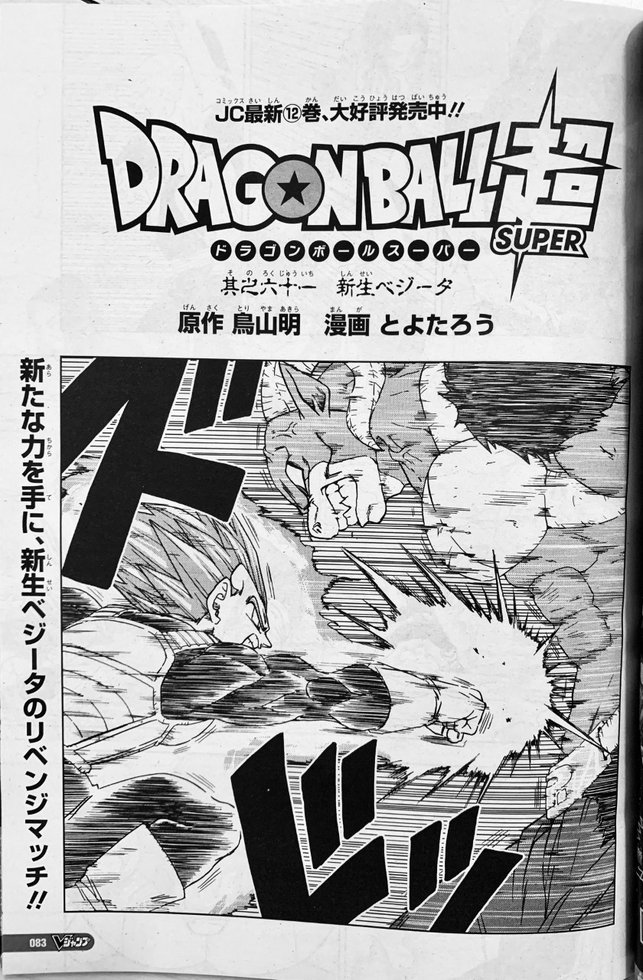 Dragon Ball Super chapitre 061
