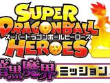 Super Dragon Ball Heroes: ¡Misión al Reino Demoníaco Oscuro!