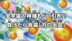 Dragon Ball Super Episodio 78 JP.png