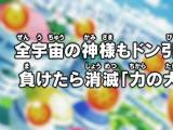 Episodio 78 (Dragon Ball Super)