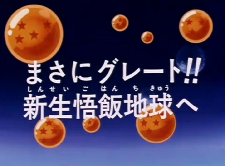 Dragon Ball Z Episodio 262 JP.jpg
