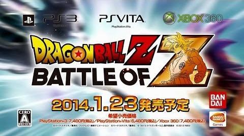 「ドラゴンボールZ BATTLE OF Z」第2弾PV