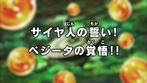 Dragon Ball Super Episodio 112 JP.png