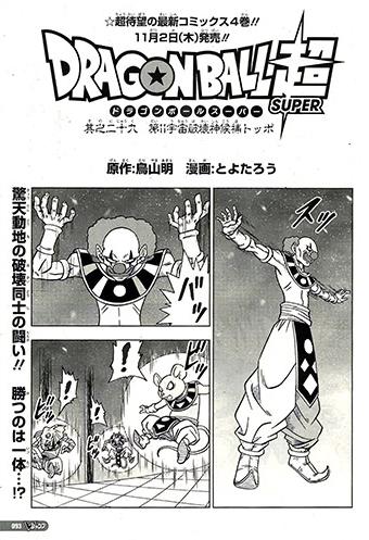 Capítulo 29 (Dragon Ball Super)