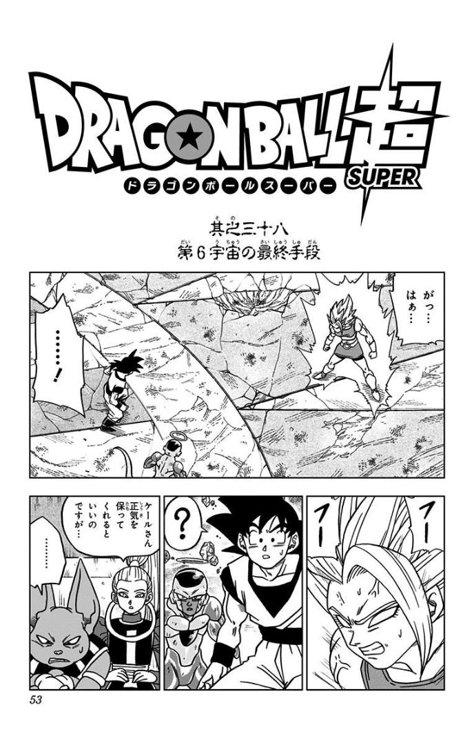 Dragon Ball Super chapitre 038