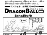 Dragon Ball Minus: The Departure of the Fated Child