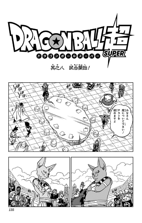 Dragon Ball Super chapitre 008