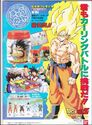 Dragon Ball Z Caracarn merchandise
