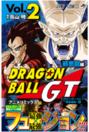 Dragon Ball GT Volume 2