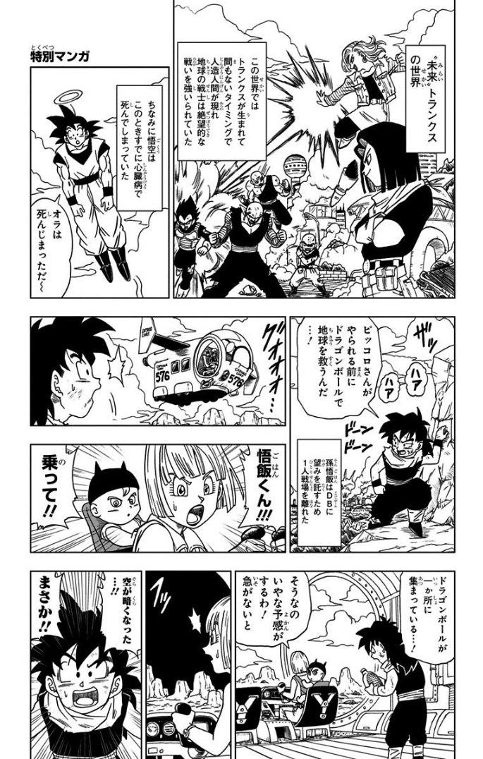 Manga Bonus 001 (Dragon Ball Super)