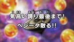 Dragon Ball Super Episodio 128 JP.png
