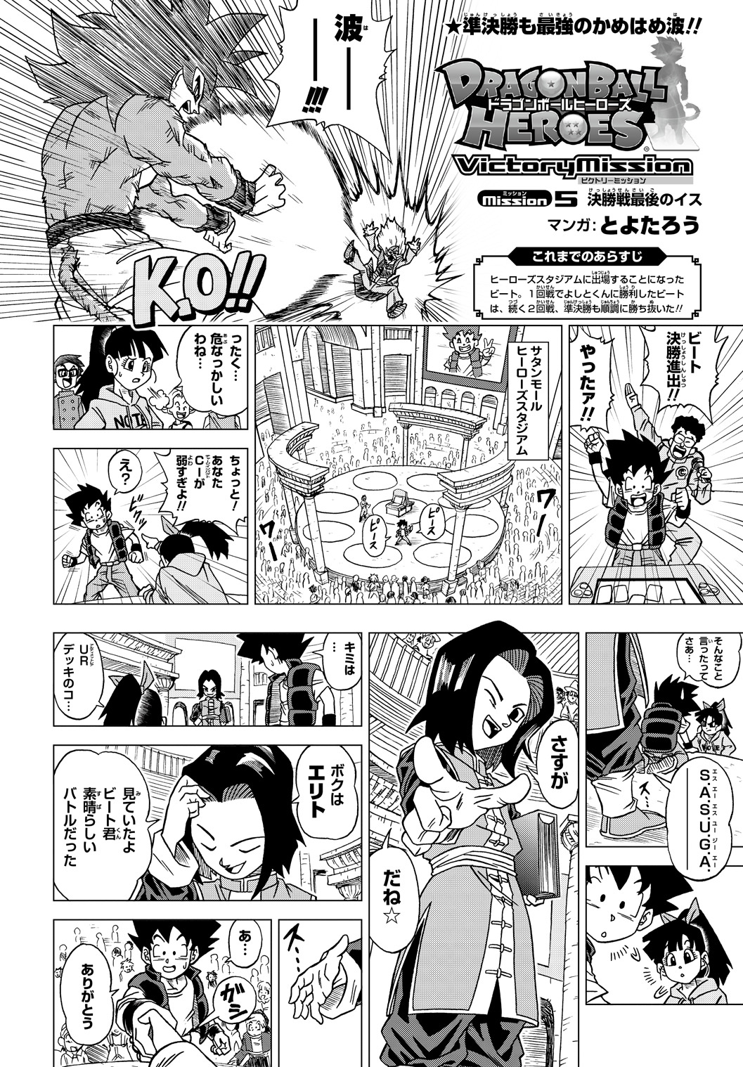 Dragon Ball Heroes Victory Mission Chapitre 005