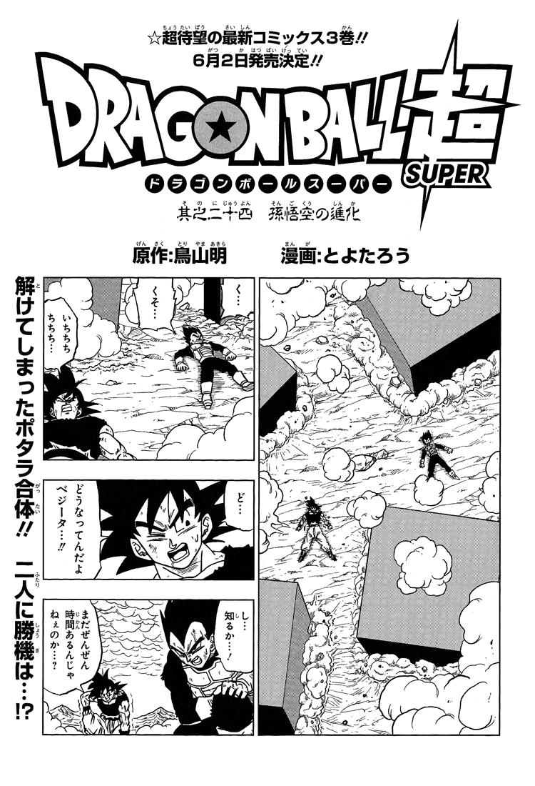 L'evoluzione di Son Goku
