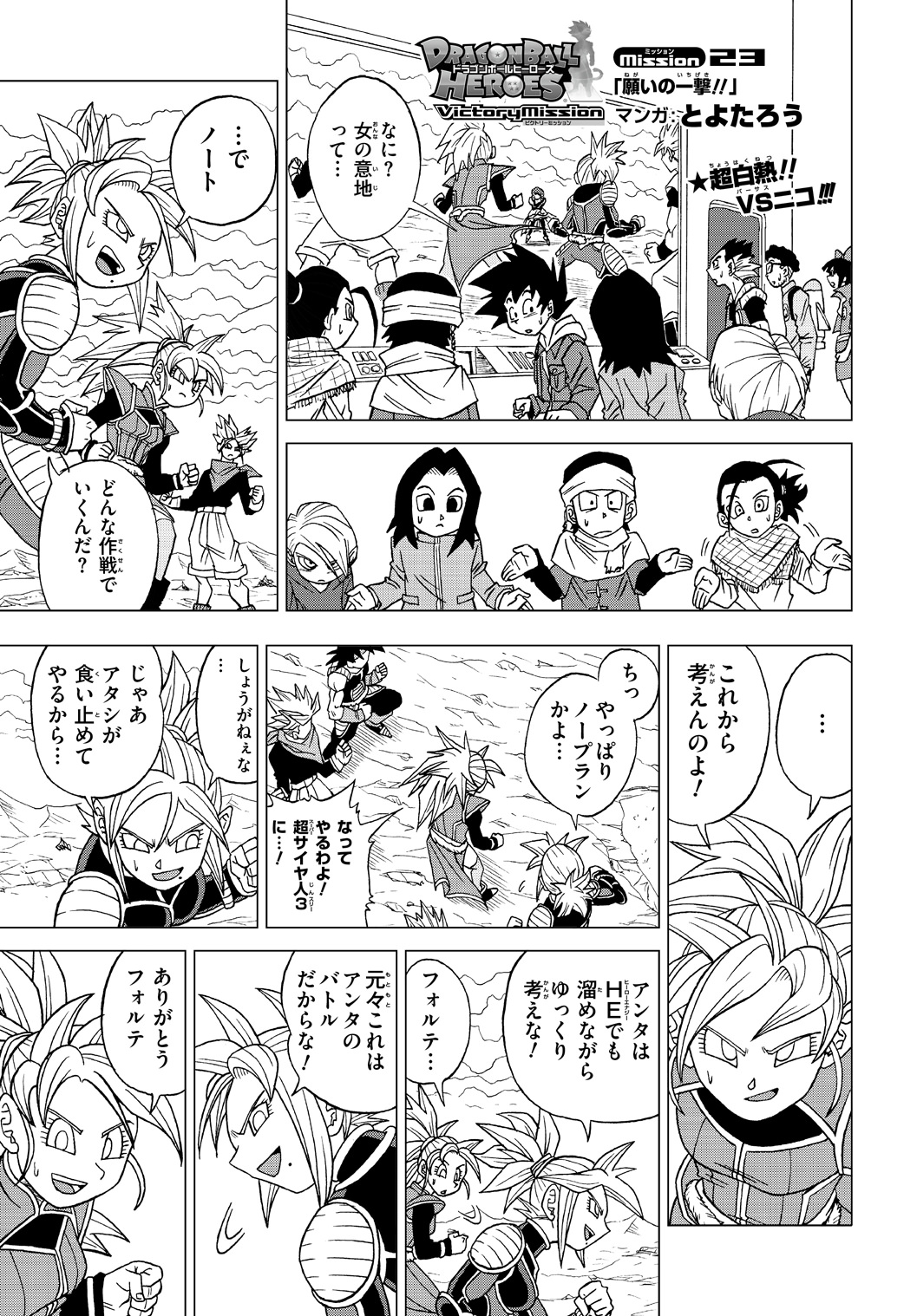 Dragon Ball Heroes Victory Mission Chapitre 023