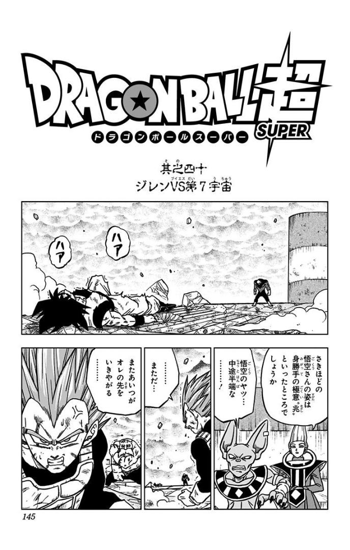 Dragon Ball Super chapitre 040