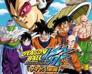 Dragon Ball Kai.