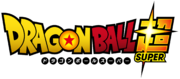 Dragon Ball Super official logo.png