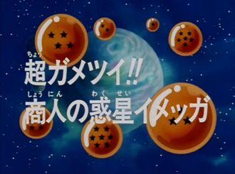 Episodio 3 (Dragon Ball GT)