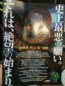 Dbz movie flyer-back-225x300