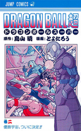 Volume 2 (DBS) Cover Fronte no dustjacket