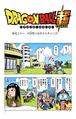 Dragon Ball Super Chapitre 021 (Couleurs)