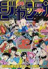 Shonen Jump 1986 Issue 31
