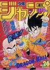 Shonen Jump 1987 Issue 26
