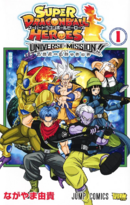 Super Dragon Ball Heroes Universe Mission tomo 1.png