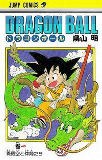 Volume 1 (DB) Cover Jp.jpg