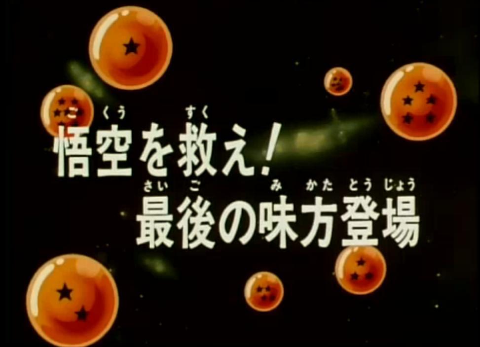 Episodio 62 (Dragon Ball GT)