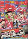 Shonen Jump 1990 Issue 21-22