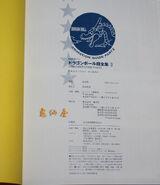Chozenshuu3 Creditos