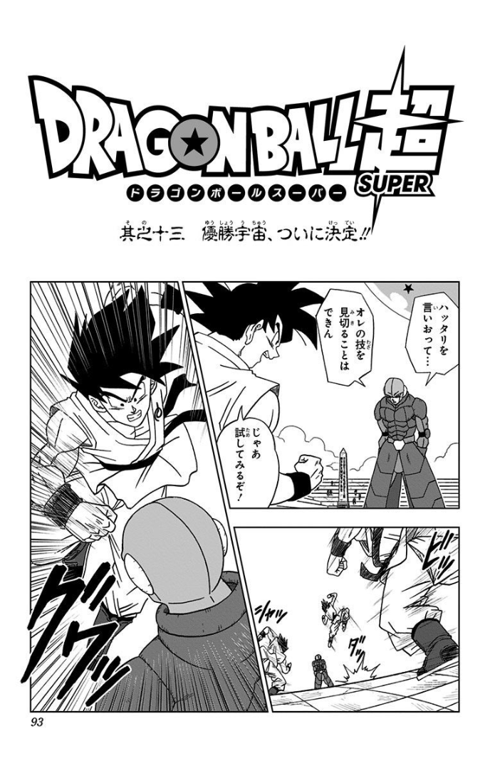 Dragon Ball Super chapitre 013