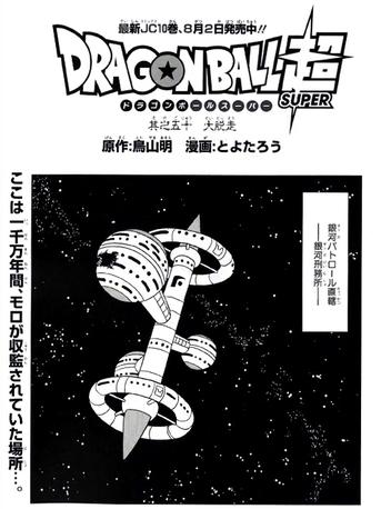 Capítulo 50 (Dragon Ball Super)