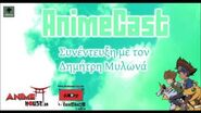 AnimeCast - Συνέντευξη με τον Δημήτρη Μυλωνά (Digimon, Avatar)
