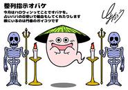 Arte del Fantasma Portero de Toyotaro