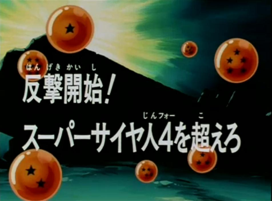 Episodio 58 (Dragon Ball GT)
