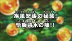 Dragon Ball Super Episodio 124 JP.png