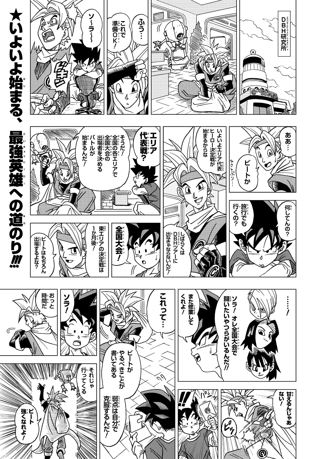 Dragon Ball Heroes Victory Mission Chapitre 009