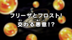 Dragon Ball Super Episodio 108 JP.png