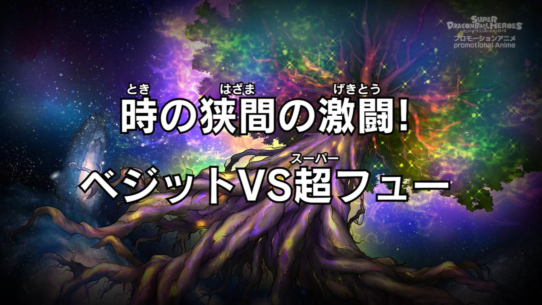 Episodio 8 (Super Dragon Ball Heroes: Misión del Big Bang)