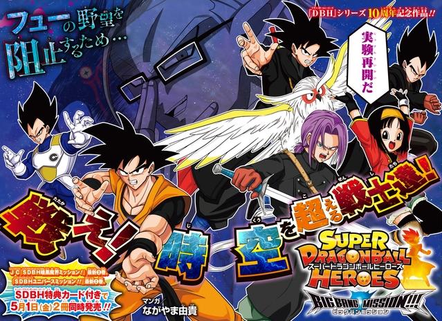 Super Dragon Ball Heroes: ¡Misión del Big Bang!