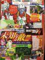 Dragon Ball Xenoverse Magazine Scan