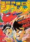 Shonen Jump 1989 Issue 28