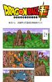 Dragon Ball Super Chapitre 017 (Couleurs)