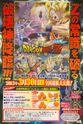 Dragon-Ball-Z-Battle-of-Gods-Scan-04